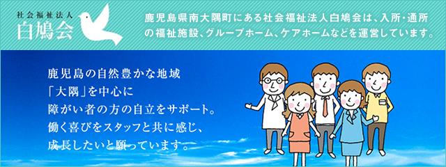 banner_m_shirahatokai