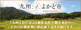 banner_s_yokadoichi